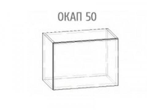 Навесной шкаф ОКАП 50 Грета
