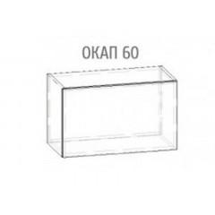 Навесной шкаф ОКАП 60 Грета