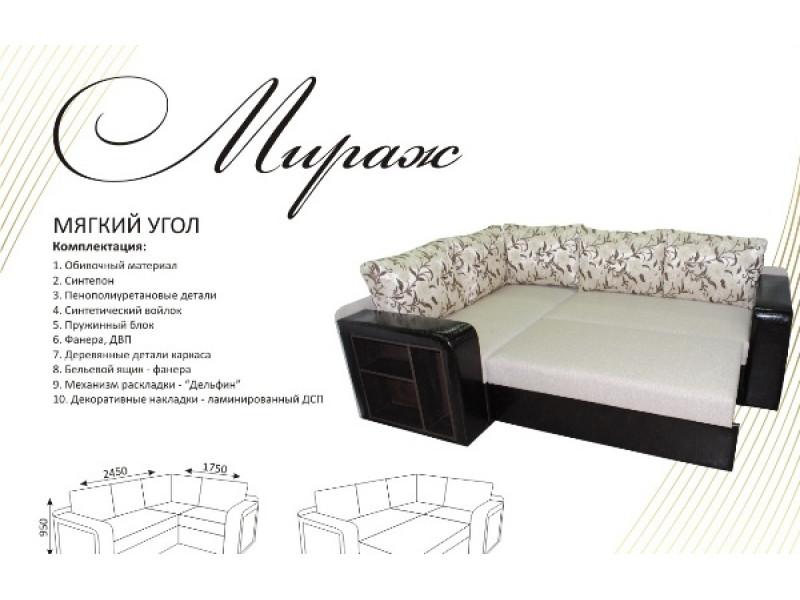 Кутовий диван Міраж