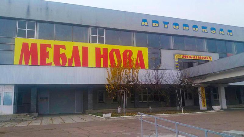 Магазин МеблиНова Черкассы